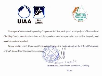 國際攀登聯盟(UIAA)認證書